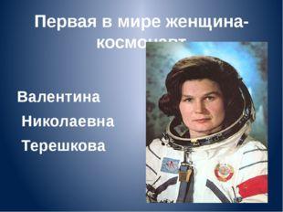 Первая в мире женщина-космонавт Валентина Николаевна Терешкова