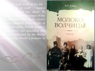 "Above the main work of his life - the novel ""Milk of wolf"" - Andrei Terent'e"