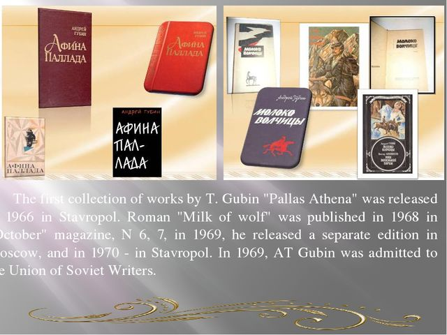 "The first collection of works by T. Gubin ""Pallas Athena"" was released in 1..."