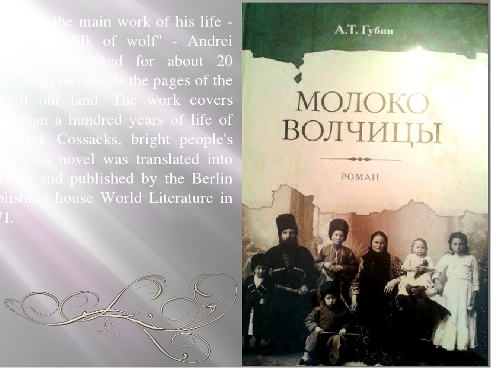 "Above the main work of his life - the novel ""Milk of wolf"" - Andrei Terent'e..."