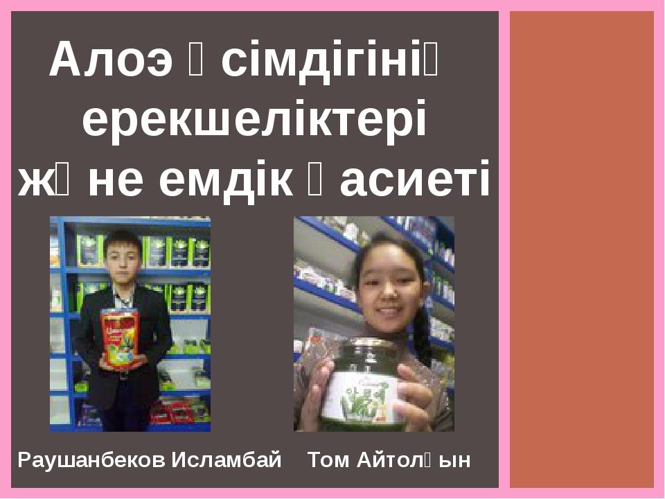 Алоэ өсімдігінің ерекшеліктері және емдік қасиеті Раушанбеков Исламбай Том Ай...
