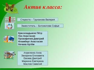 Актив класса: Староста – Труханова Валерия Заместитель – Богомолова Софья Кр