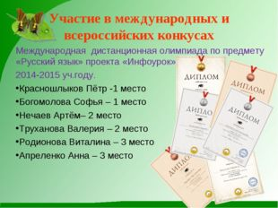 Международная дистанционная олимпиада по предмету «Русский язык» проекта «Инф