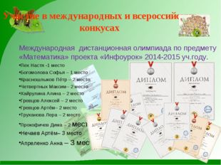 Международная дистанционная олимпиада по предмету «Математика» проекта «Инфоу