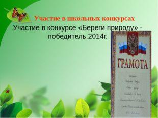 Участие в школьных конкурсах Участие в конкурсе «Береги природу» - победитель