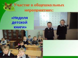 Участие в общешкольных мероприятиях: «Неделя детской книги»