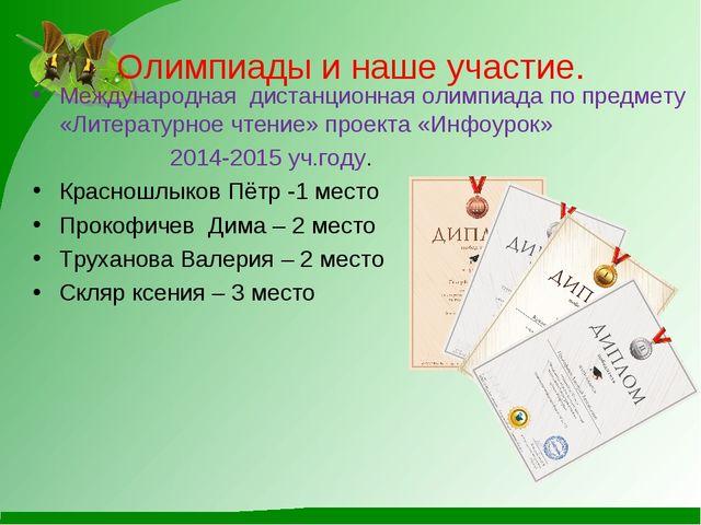 Международная дистанционная олимпиада по предмету «Литературное чтение» проек...