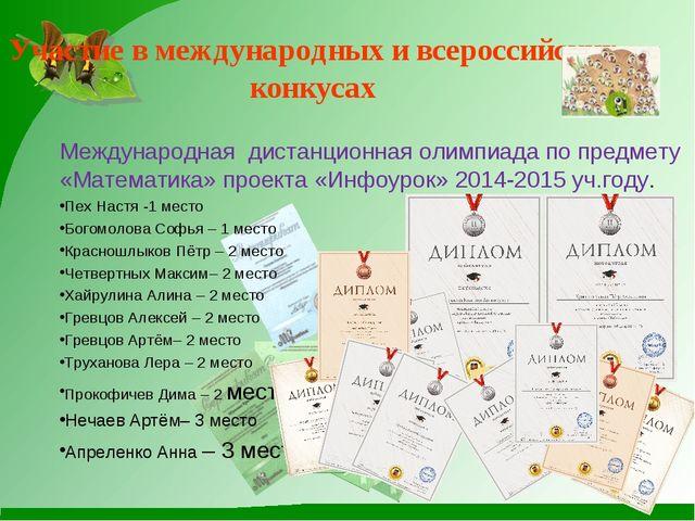 Международная дистанционная олимпиада по предмету «Математика» проекта «Инфоу...