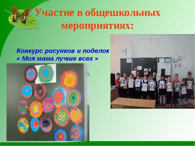 Участие в общешкольных мероприятиях: Конкурс рисунков и поделок « Моя мама лу...