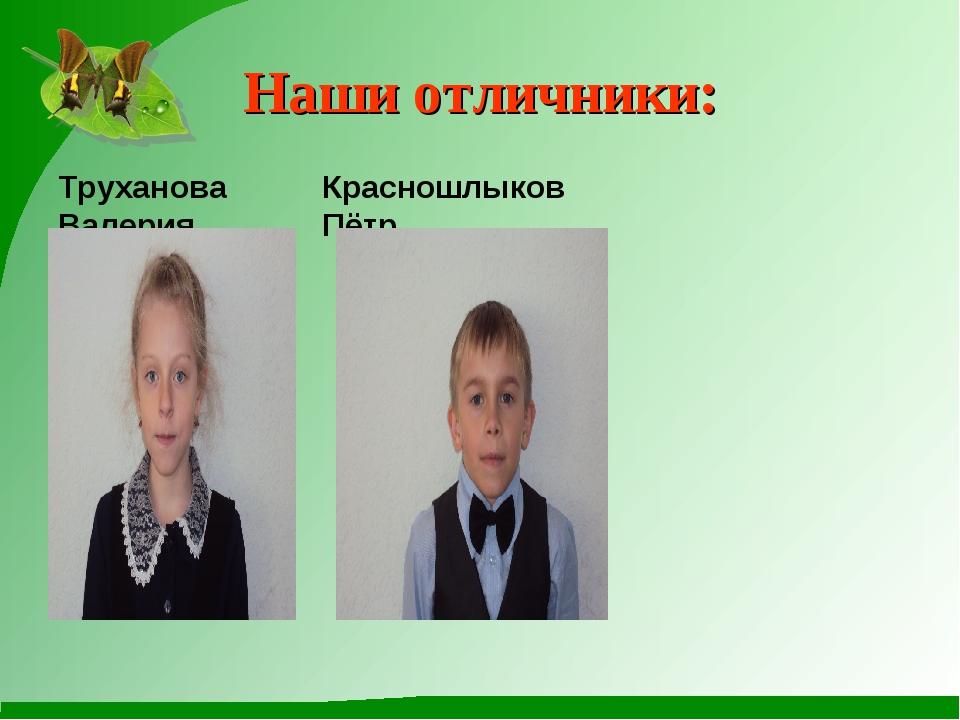 Наши отличники: Труханова Валерия Красношлыков Пётр