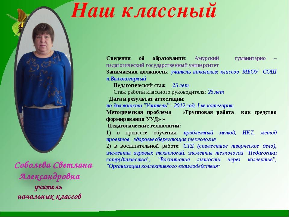 Наш классный Сведения об образовании: Амурский гуманитарно – педагогический г...