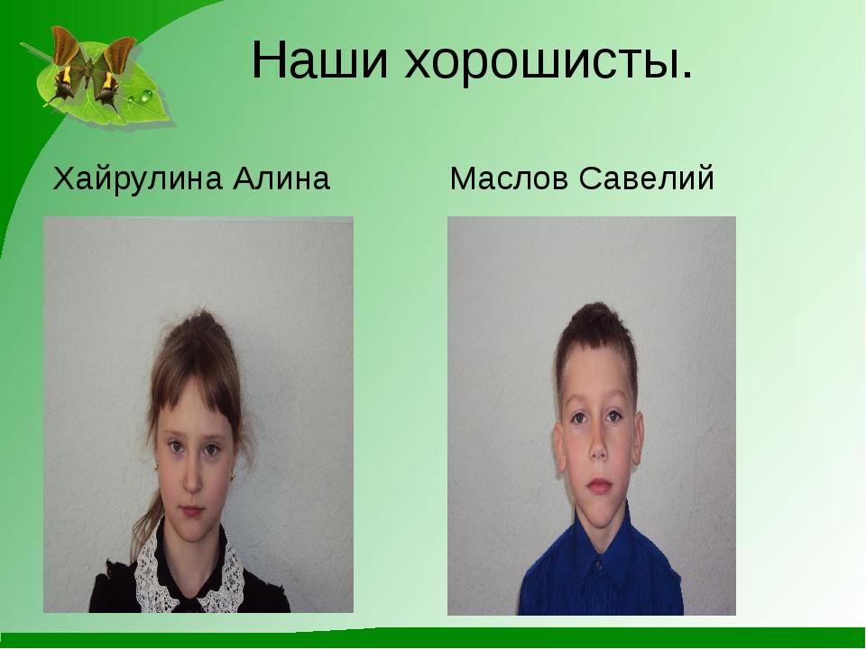 Наши хорошисты. Хайрулина Алина Маслов Савелий
