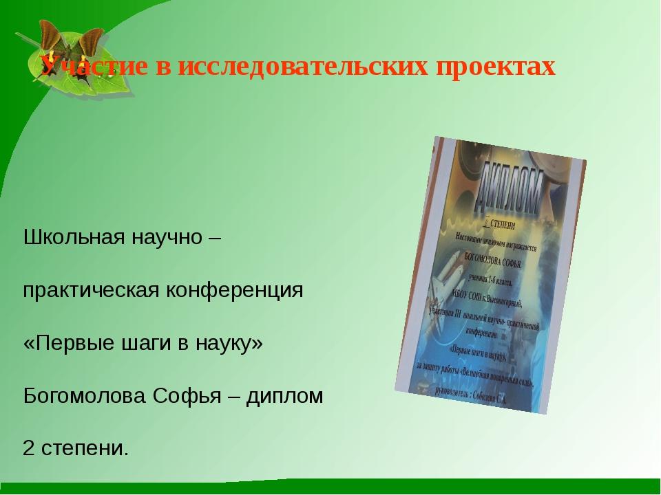 Участие в исследовательских проектах Школьная научно – практическая конференц...