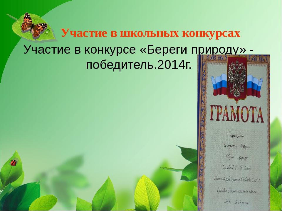 Участие в школьных конкурсах Участие в конкурсе «Береги природу» - победитель...