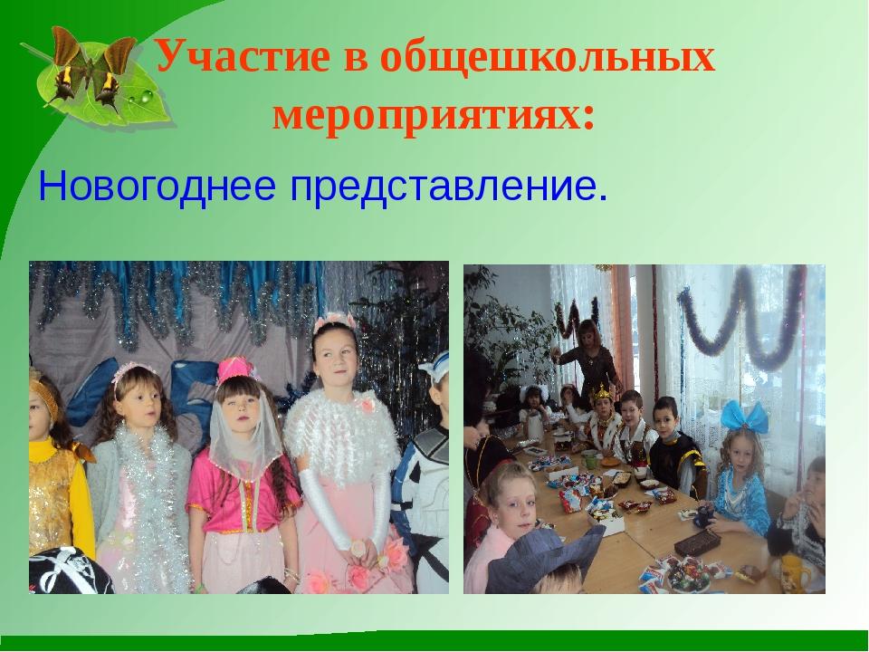 Участие в общешкольных мероприятиях: Новогоднее представление.