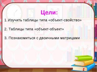 Цели: Изучить таблицы типа «объект-свойство» 2. Таблицы типа «объект-объект»