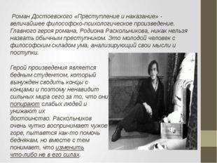 Роман Достоевского «Преступление и наказание» - величайшее философско-психол