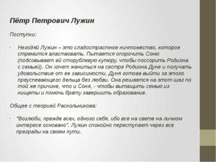Пётр Петрович Лужин Поступки: Негодяй Лужин – это сладострастное ничтожество,