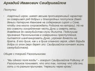 Аркадий Иванович Свидригайлов Поступки: Азартный игрок, имеет весьма противор