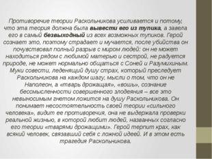 Противоречие теории Раскольникова усиливается и потому, что эта теория должна