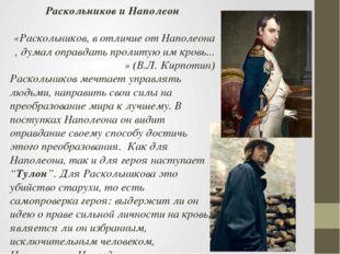 Раскольников и Наполеон «Раскольников,вотличиеотНаполеона,думалоправда