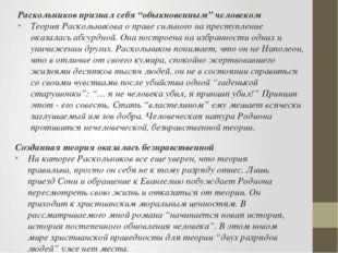 """Раскольников признал себя """"обыкновенным"""" человеком Теория Раскольникова о пра"""