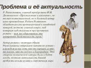 Проблема и её актуальность Р. Раскольников, главный герой романа Ф.М. Достоев