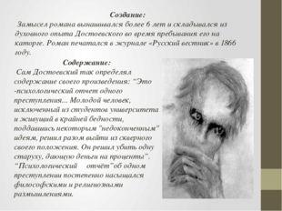 """Содержание: Сам Достоевский так определял содержание своего произведения: """"Э"""