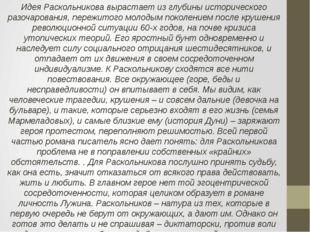 Идея Раскольникова вырастает из глубины исторического разочарования, пережито