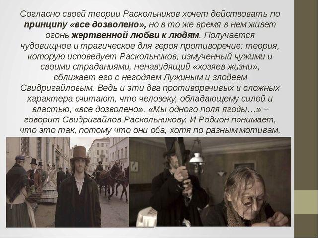 Согласно своей теории Раскольников хочет действовать по принципу «все дозволе...