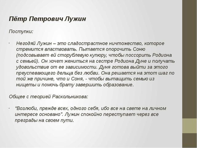 Пётр Петрович Лужин Поступки: Негодяй Лужин – это сладострастное ничтожество,...