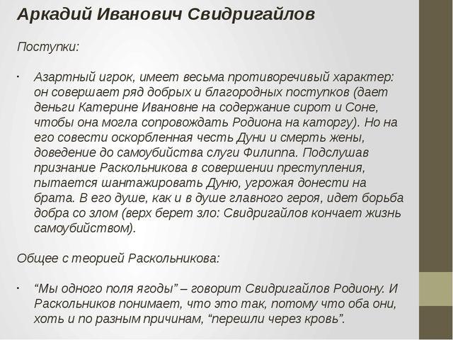 Аркадий Иванович Свидригайлов Поступки: Азартный игрок, имеет весьма противор...