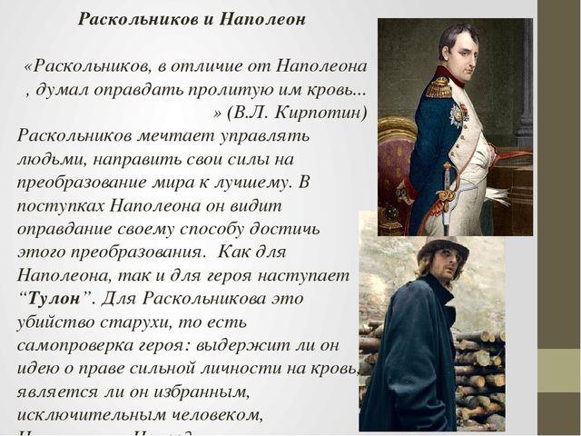 Раскольников и Наполеон «Раскольников,вотличиеотНаполеона,думалоправда...