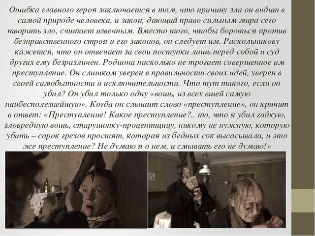 Ошибка главного героя заключается в том, что причину зла он видит в самой при...