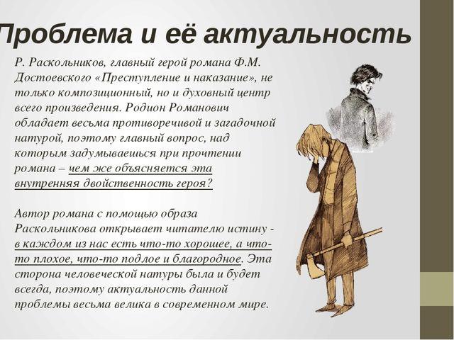 Проблема и её актуальность Р. Раскольников, главный герой романа Ф.М. Достоев...