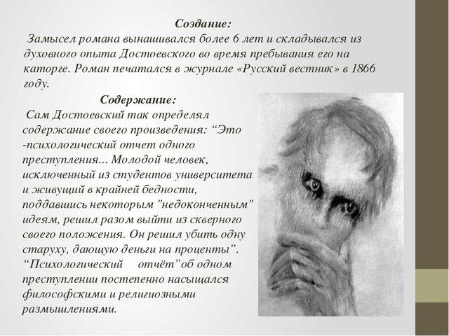 """Содержание: Сам Достоевский так определял содержание своего произведения: """"Э..."""