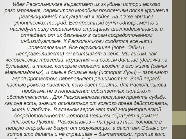 Идея Раскольникова вырастает из глубины исторического разочарования, пережито...