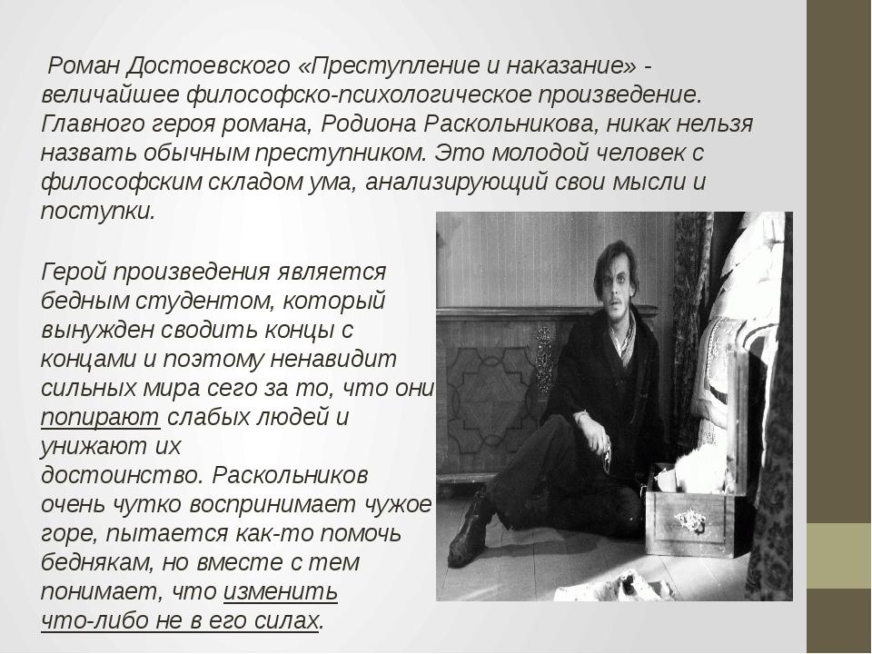 Роман Достоевского «Преступление и наказание» - величайшее философско-психол...