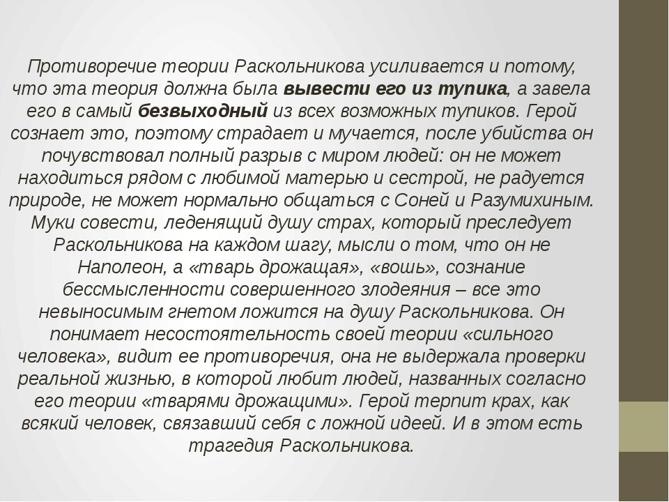 Противоречие теории Раскольникова усиливается и потому, что эта теория должна...