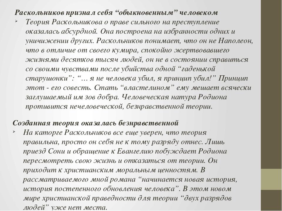 """Раскольников признал себя """"обыкновенным"""" человеком Теория Раскольникова о пра..."""