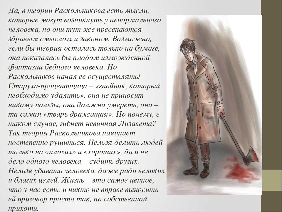 Да, в теории Раскольникова есть мысли, которые могут возникнуть у ненормально...