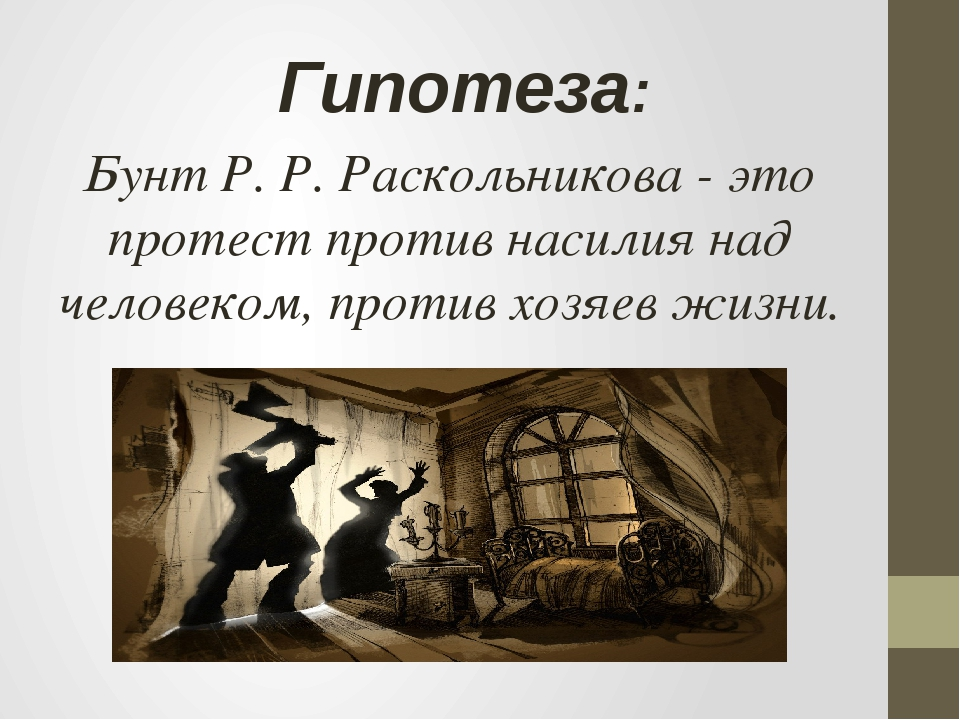 Гипотеза: Бунт Р. Р. Раскольникова - это протест против насилия над человеком...