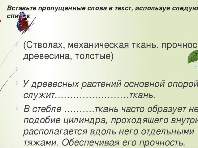 Вставьте пропущенные слова в текст, используя следующий список (Стволах, меха...