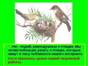 Нет людей, равнодушных к птицам. Мы хотим побольше узнать о птицах, которые