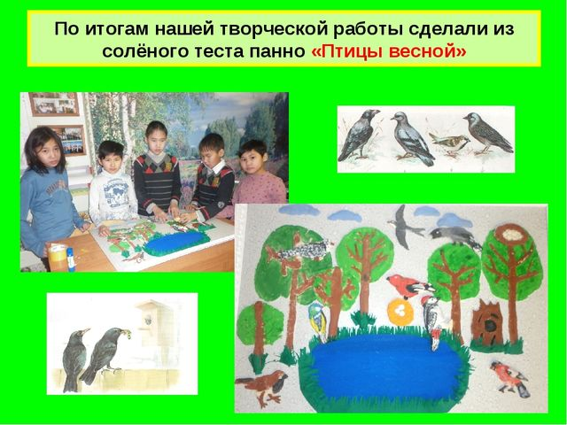 По итогам нашей творческой работы сделали из солёного теста панно «Птицы весн...