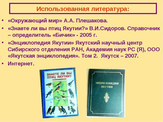 Использованная литература: «Окружающий мир» А.А. Плешакова. «Знаете ли вы пти...