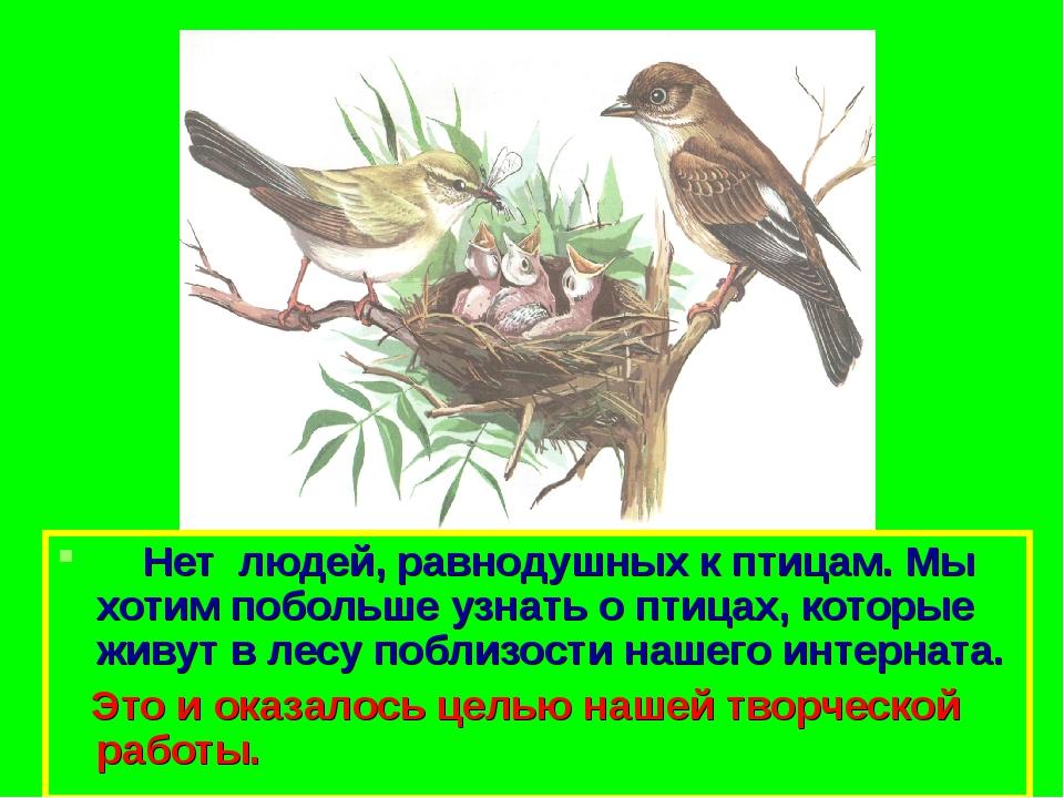 Нет людей, равнодушных к птицам. Мы хотим побольше узнать о птицах, которые...