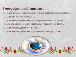 Географиялық диктант Дала зонасы Қазақстанның қанша аумағын алып жатыр ... 2.