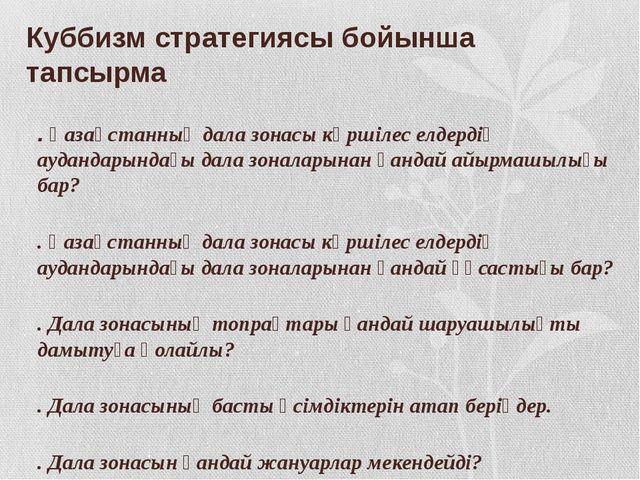 Куббизм стратегиясы бойынша тапсырма 1. Қазақстанның дала зонасы көршілес елд...