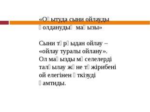 «Оқытуда сыни ойлауды қолданудың маңызы» Сыни тұрғыдан ойлау – «ойлау туралы